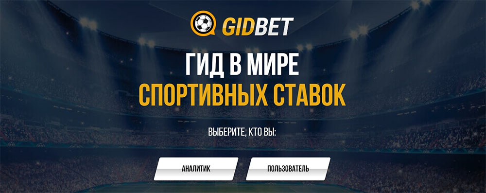 Главная страница сайта Gidbet