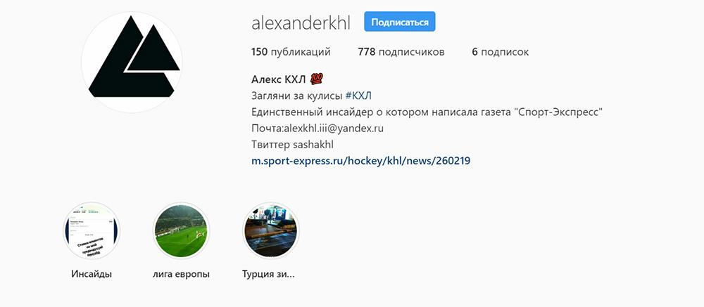 Официальный инстаграм Алекс КХЛ инсайд