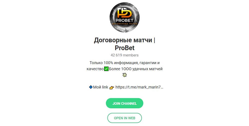 Телеграм проекта Марка Марина Договорные матчи | ProBet