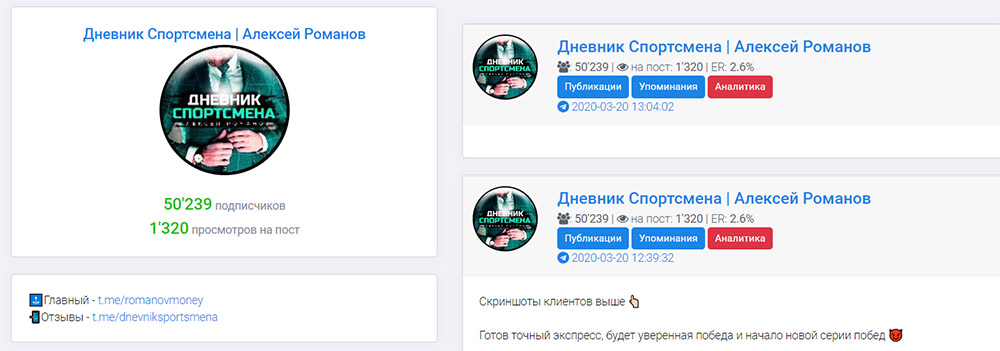Телеграм канал проекта Алексея Романова Дневник Спортсмена