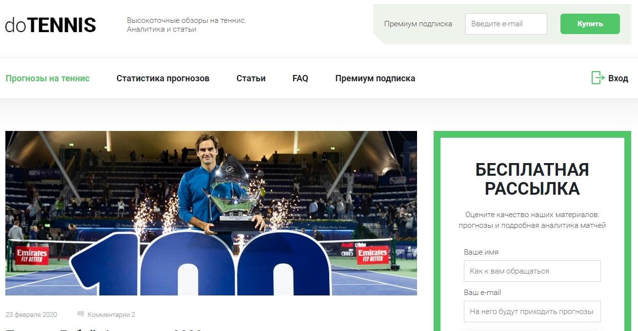 Фото сайта Dotennis.ru