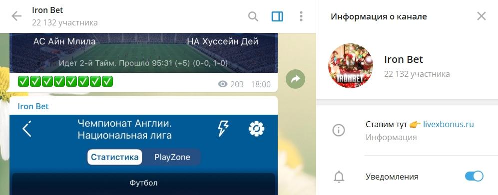 Телеграм канал Iron Bet с прогнозами на спорт
