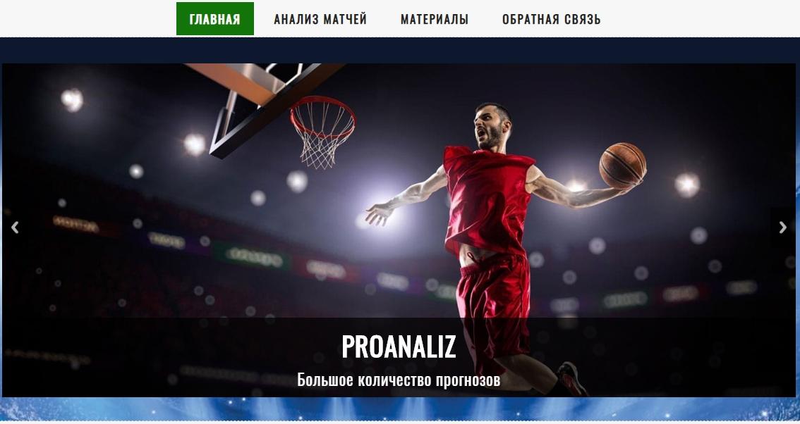 Отзывы о Proanalizbet.ru