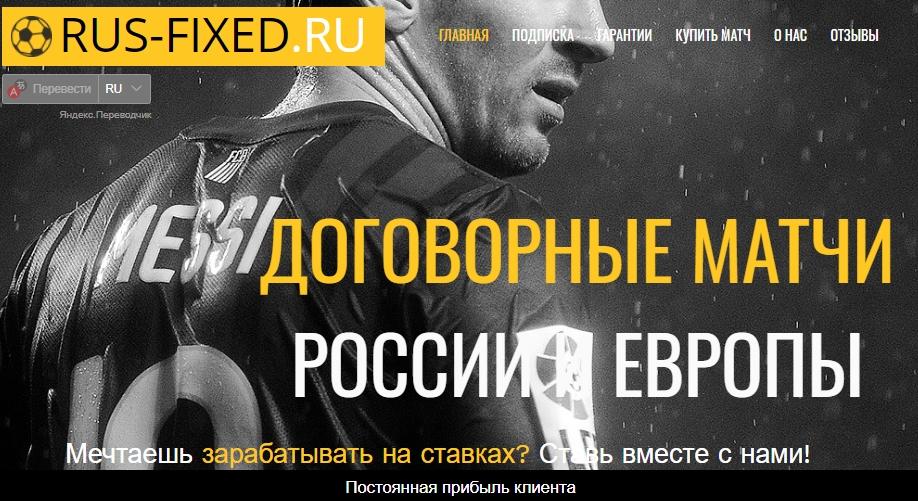 Отзывы о Rus-fixed