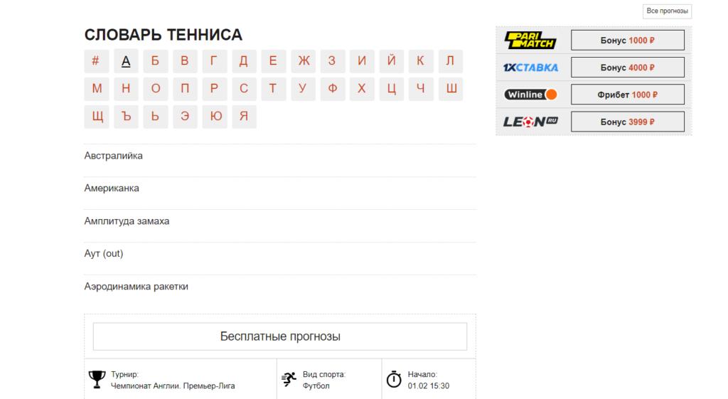 Alvin Almazov словарь для новичков