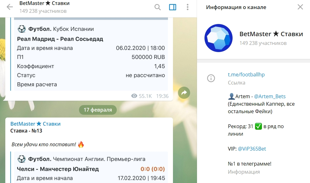 Отзывы о BetMaster — телеграм канал