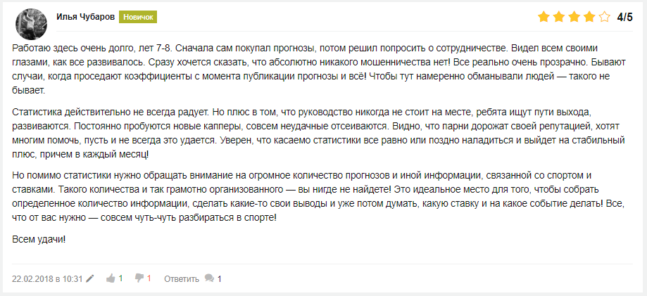 Betteam отзывы