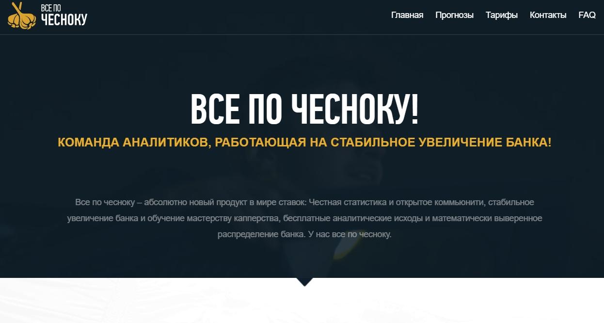 Отзывы о chesnok.pro