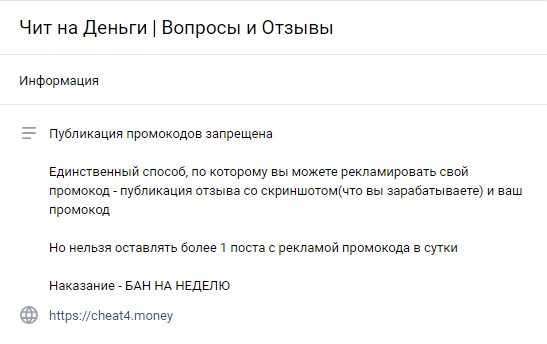 Чит на деньги отзывы