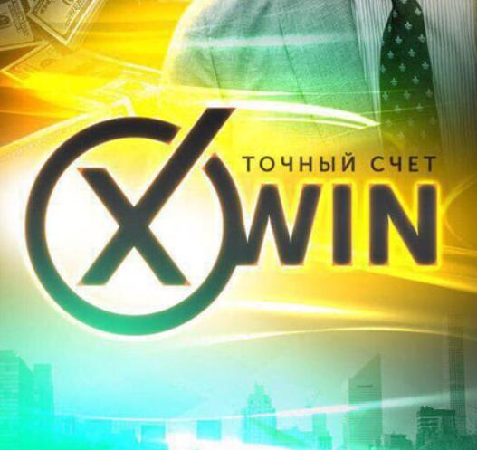 Отзывы о Договорные матчи | xwin