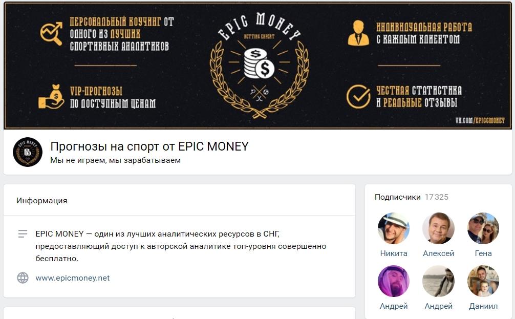 Отзывы о ставках от Epicmoney