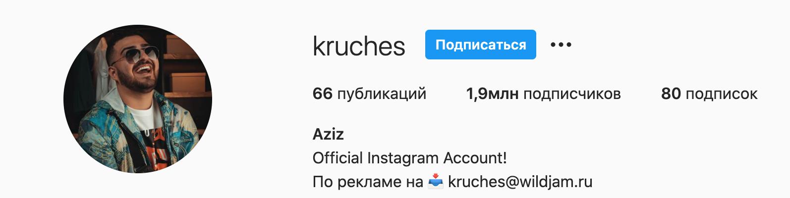 Инстаграм Kruches