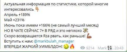 Марк Булах актуальная статистика