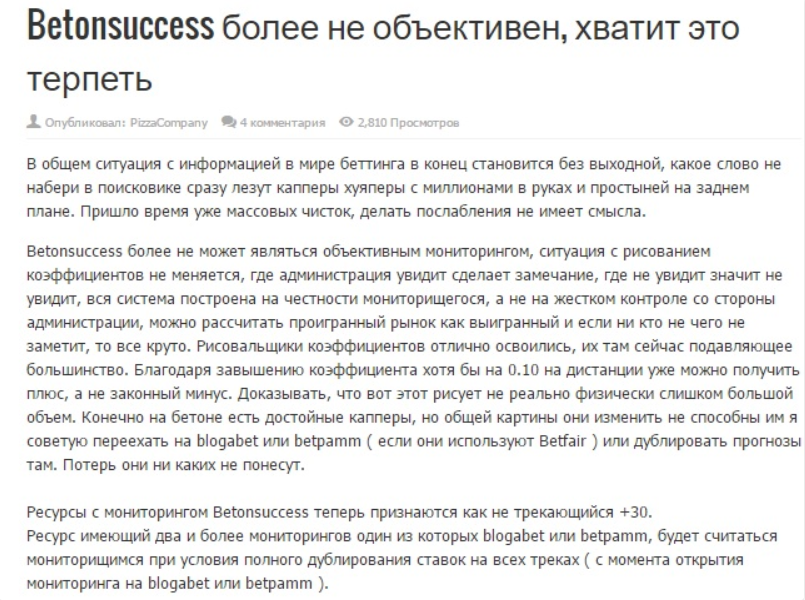 Betonsuccess отзывы