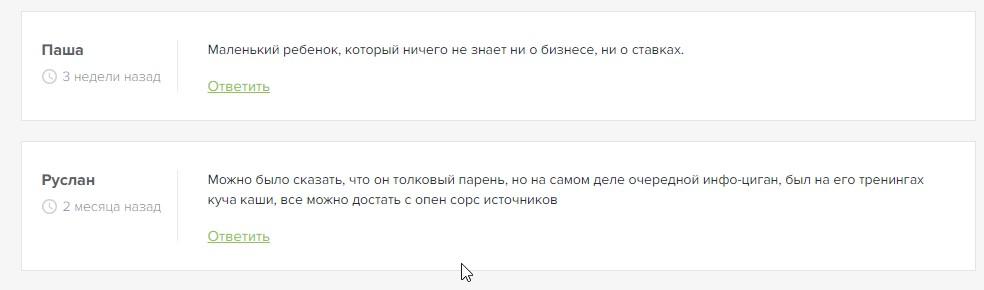 Отзывы о работе Олега Соловьева