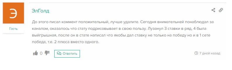 Отзывы о Телеграм канале Правильный беттинг | RBET