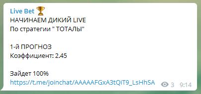 Лайв от Телеграм канала Livebet