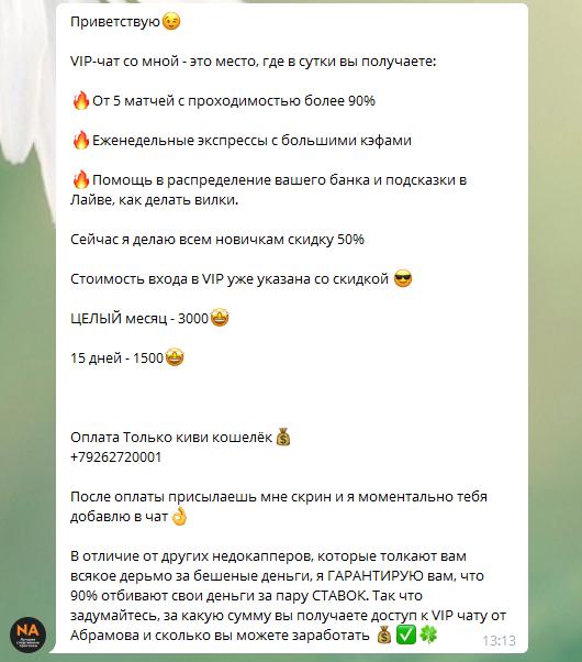 Ценовая политика Никиты Абрамова (Nikita Abramov)