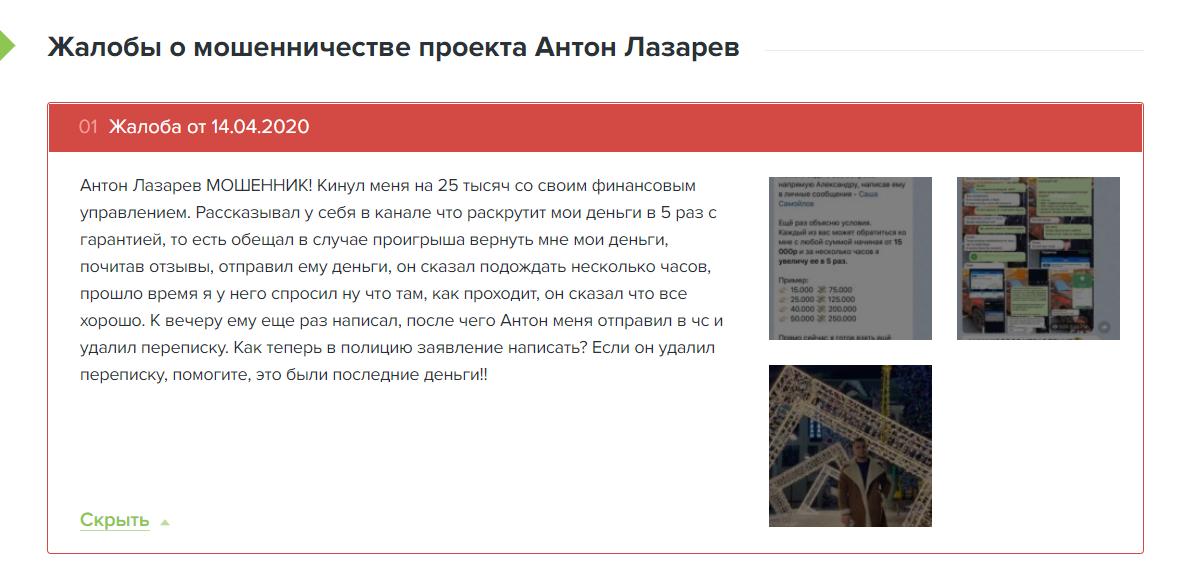 Отзывы о Телеграм канале Антона Лазарева (Тони Рич)