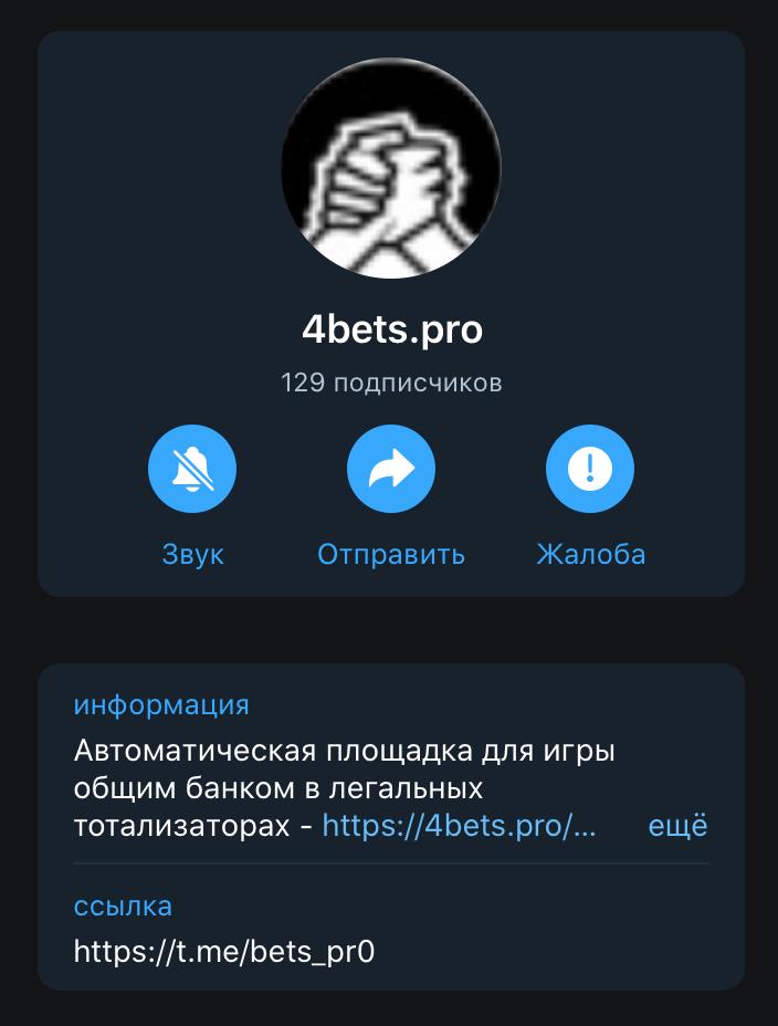 Телеграм канал 4bets pro (4 бет про)