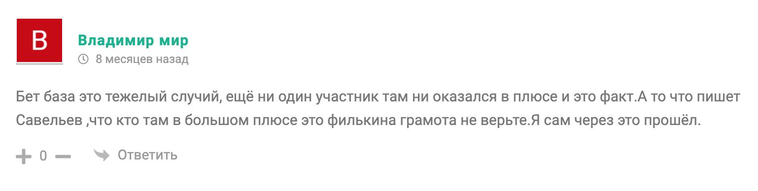 Отзывы о сайте Bet Baza com (Бет база ру)
