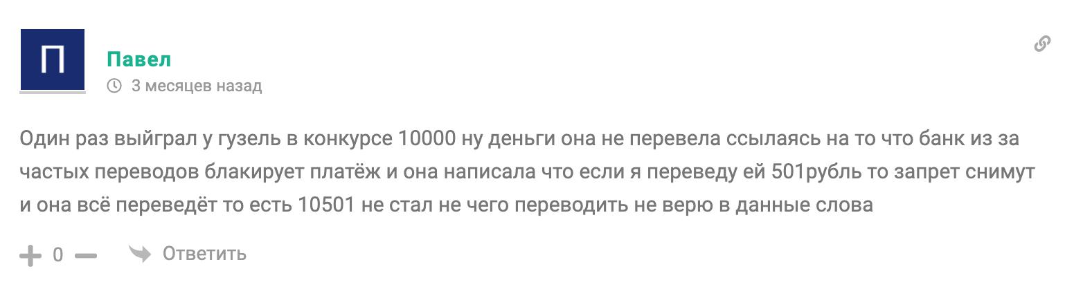 Отзывы о проекте Гузель Добрая