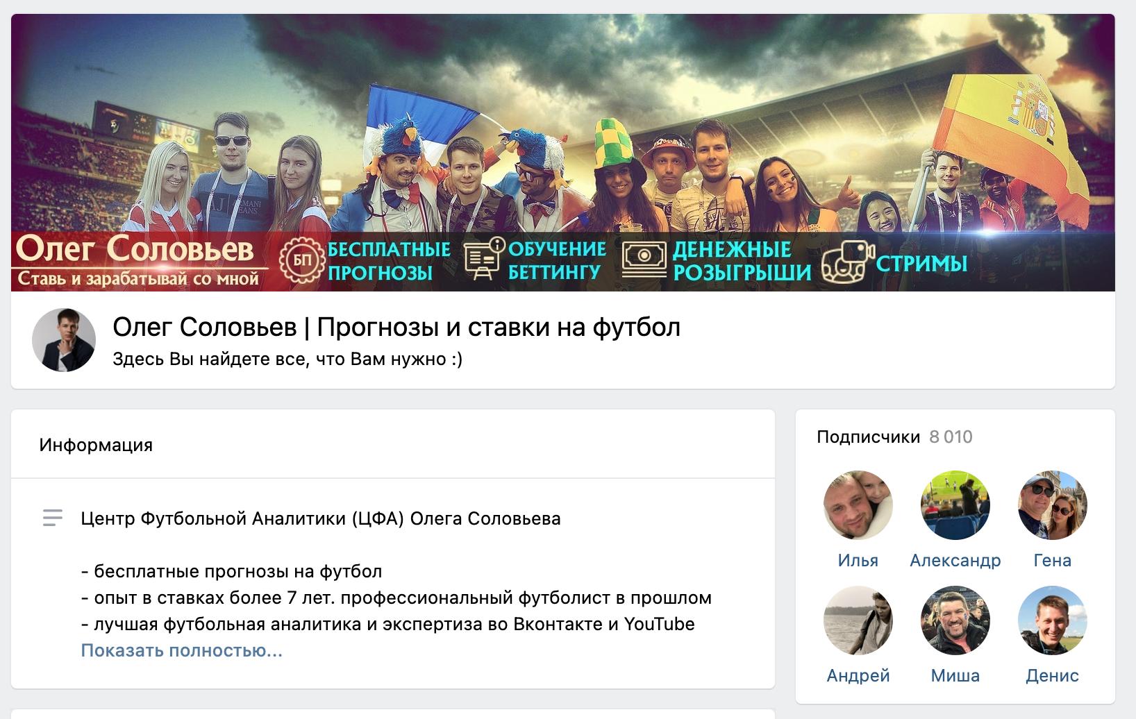 Официальная группа ВК Олега Соловьева