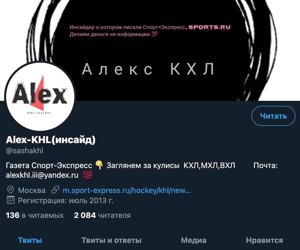 Твиттер Алекс КХЛ инсайд