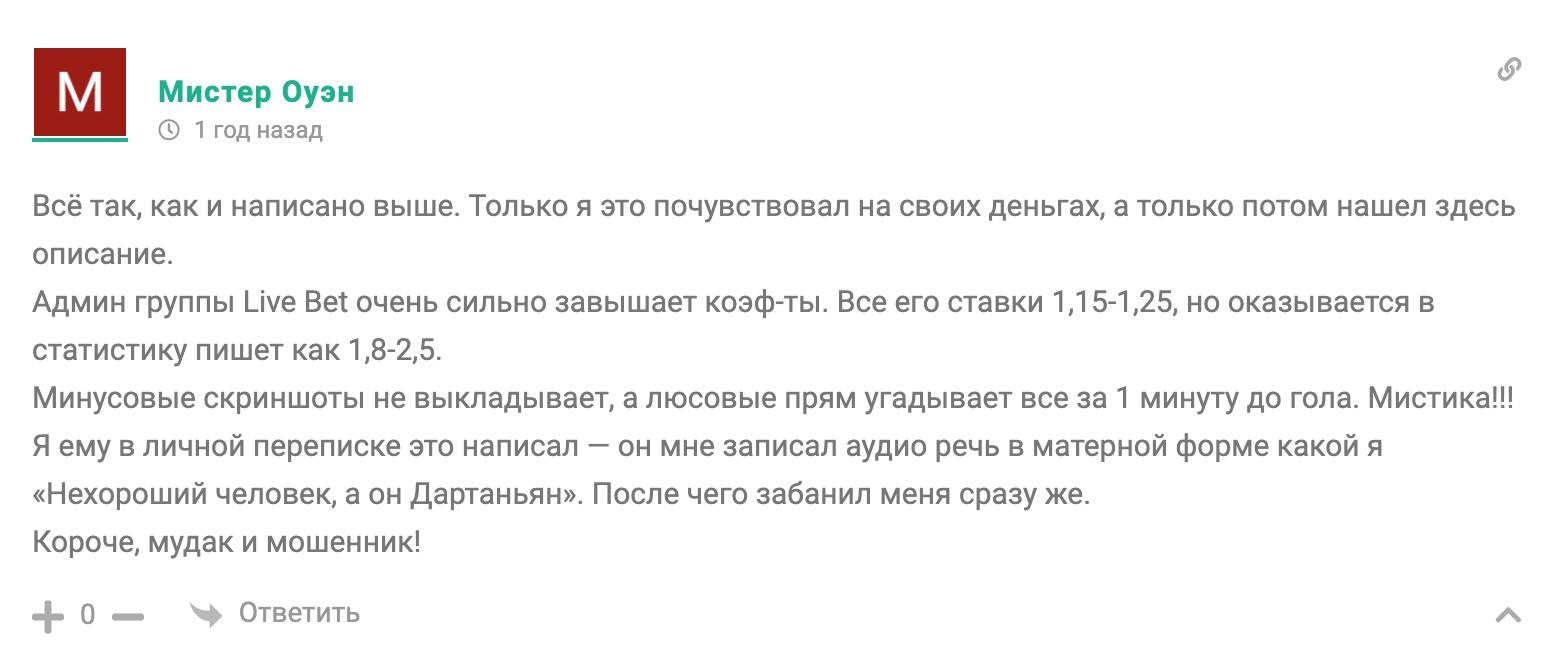 Отзывы о телеграм канале Livebet