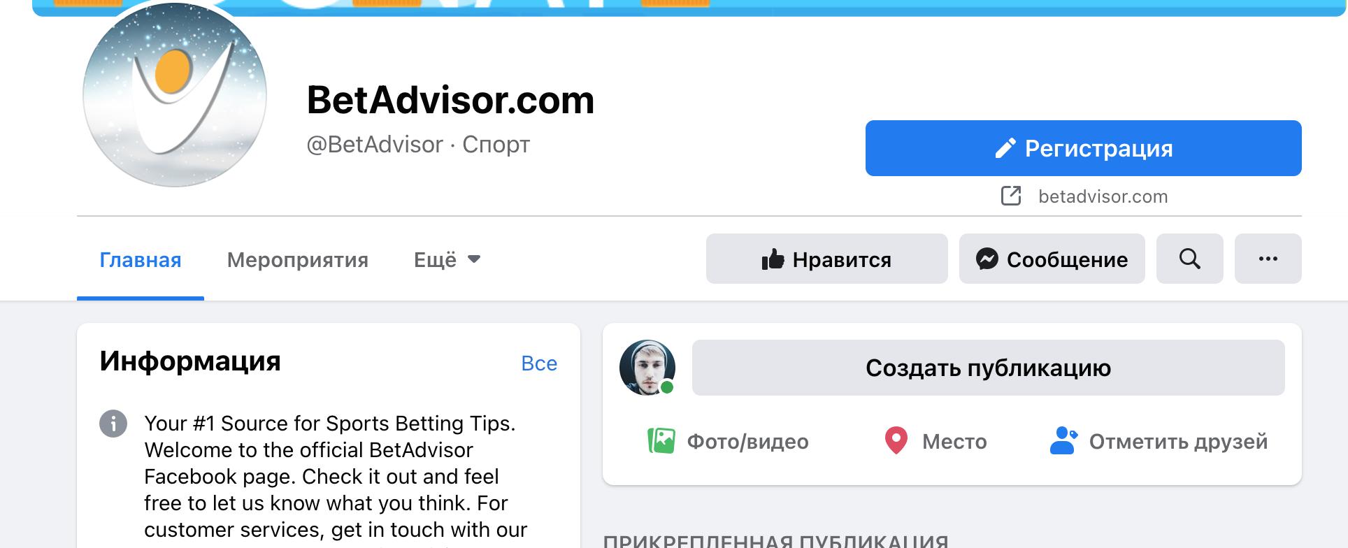 Официальная страница фейсбук Betadvisor com