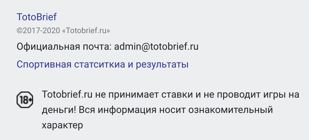 Контакты на сайте TotoBrief (ТотоБриф)