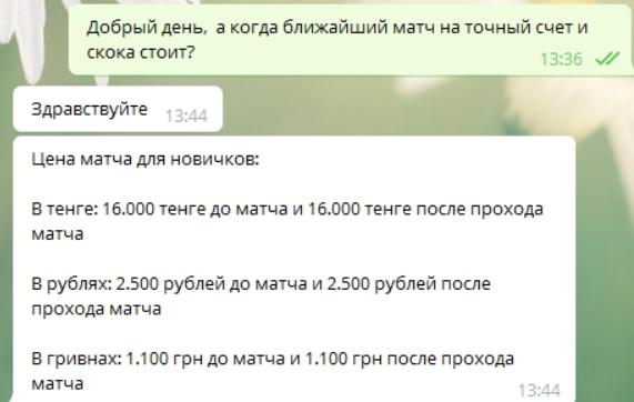 Стоимость договорных матчей на канале xwin
