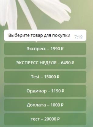 Стоимость прогнозов на канале «Олег Тинькофф»