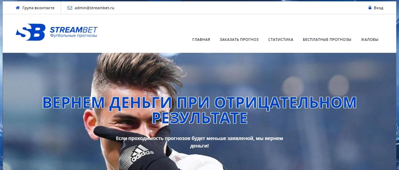 Отзывы о прогнозах от Streambet.ru