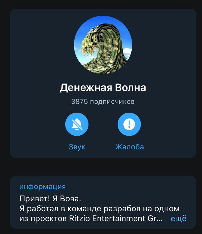 Телеграм канал Денежная волна