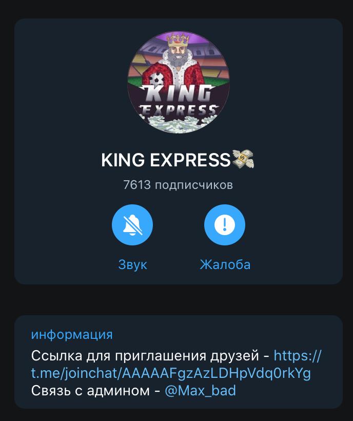 Телеграм канал King Express