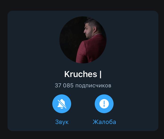 Телеграм канал Kruches