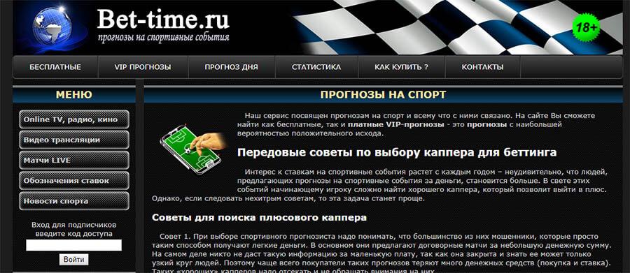 Главная страница сайта Bet time (Бет тайм)