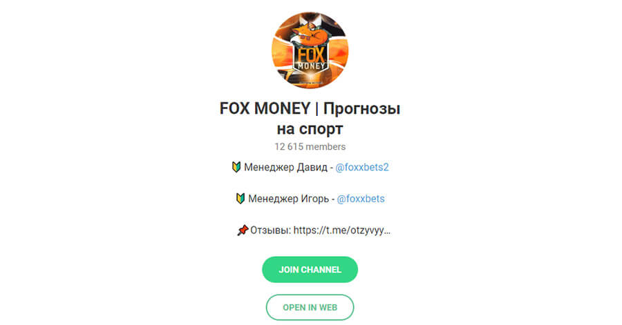 Телеграм канал Fox Money (Фокс мани)