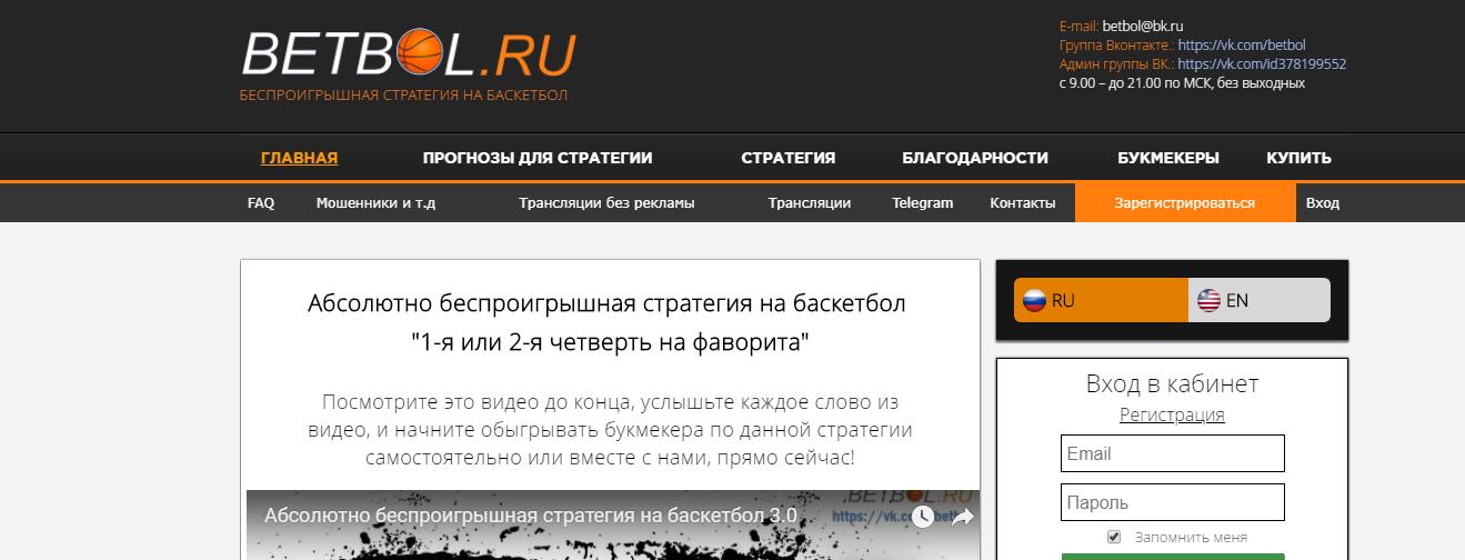 Главная страница сайта бетбол ру (betbol ru)