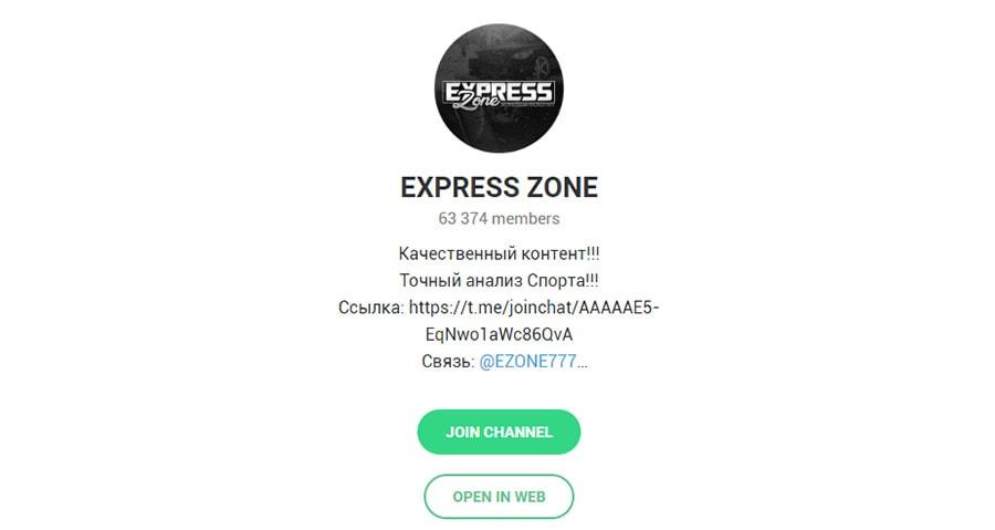 Телеграм канал Express Zone (Экспресс Зоне)