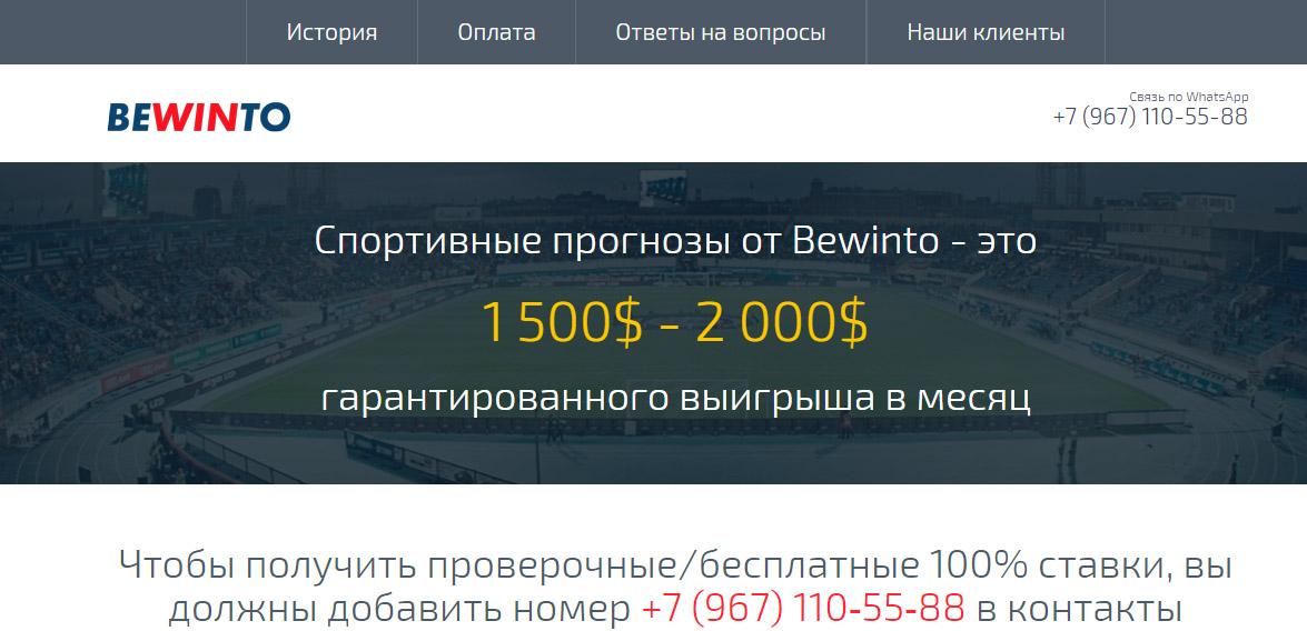 Главная страница сайта Bewinto.com (Бевинто)