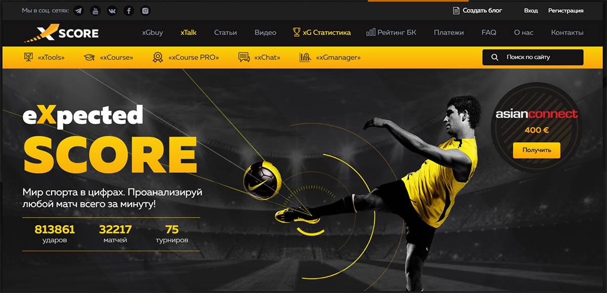 Главная страница сайта Xscore win
