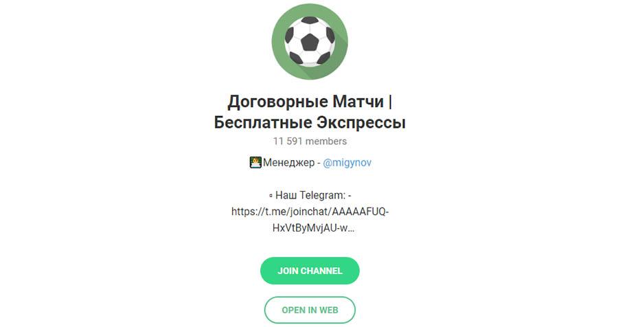 Телеграм канал договорных матчей от Павла Кольцова