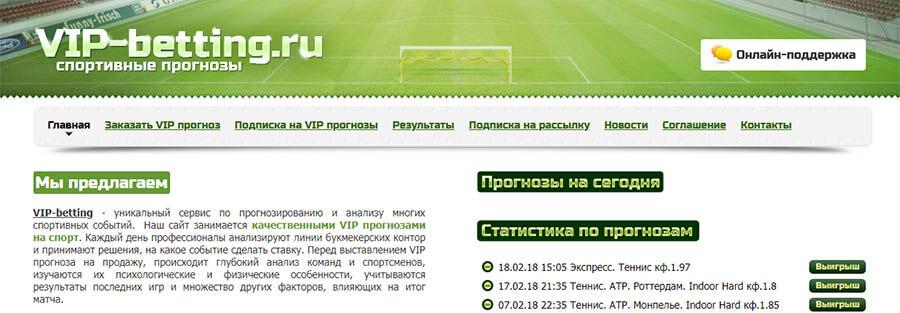 Главная страница сайта Vip betting