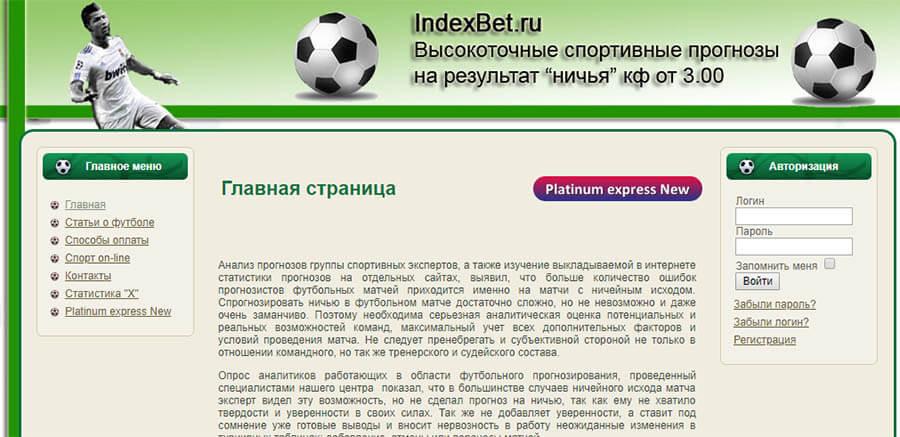 Главная страница сайта Индекс Бет (indexbet ru)