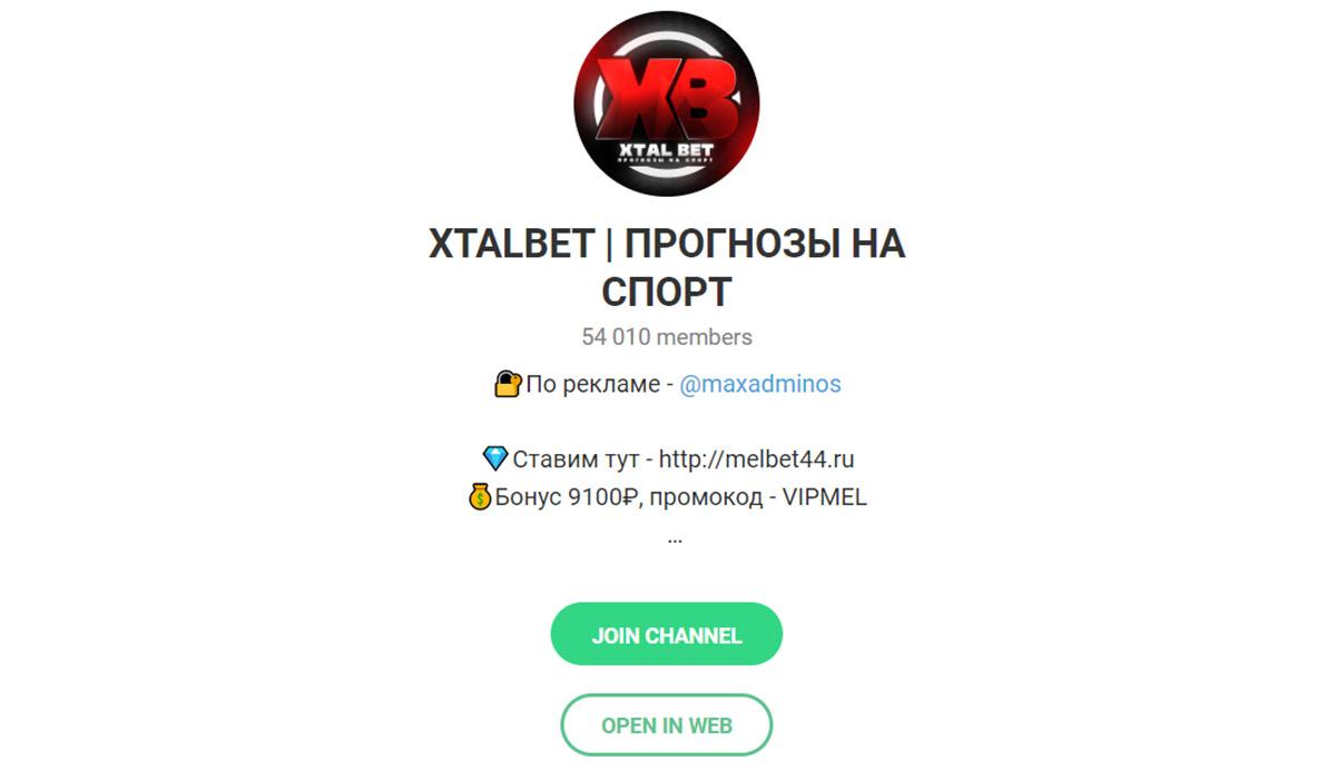 Телеграм канал Xtalbet