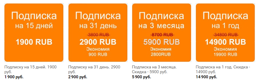 Ценовая политика сайта бетбол ру (betbol ru)