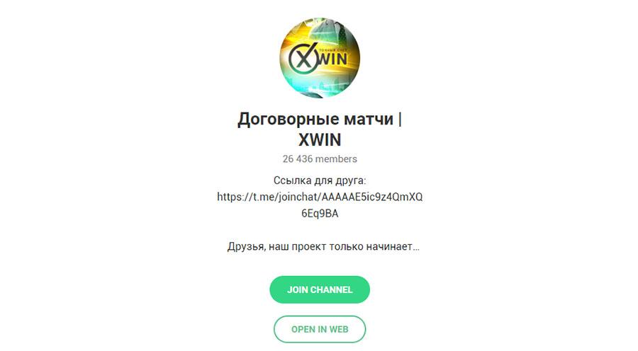 Официальный телеграм канал проекта XWIN.BET