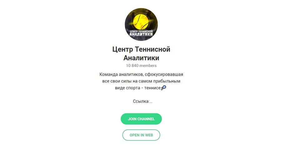 Телеграм канал Центр теннисной аналитики